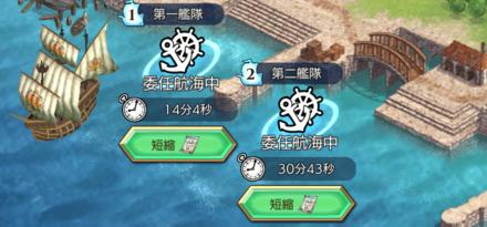 委任航海の画像