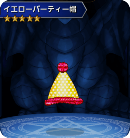 イエローパーティー帽の画像