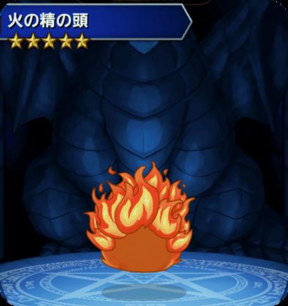 火の精の頭の画像