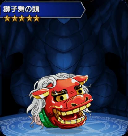 獅子舞の頭の画像
