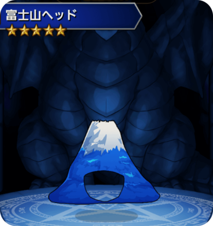 富士山ヘッドの画像