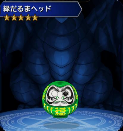 緑ダルマヘッドの画像