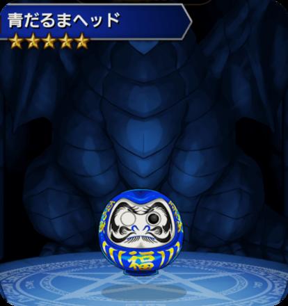 青ダルマヘッドの画像