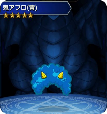 鬼アフロ(青)の画像