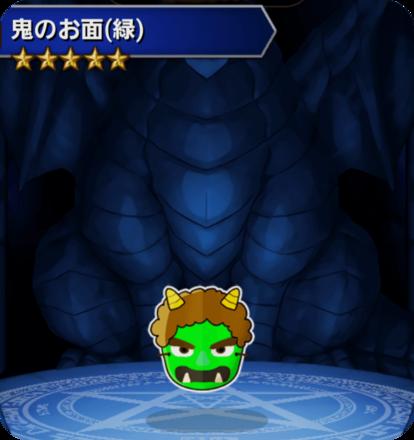 鬼のお面(緑)の画像