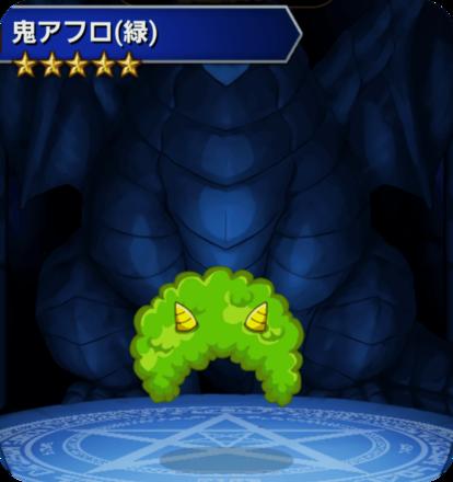 鬼アフロ(緑)の画像