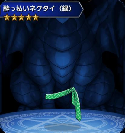 酔っ払いネクタイ(緑)の画像