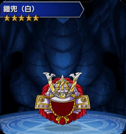 鎧兜(白)の画像