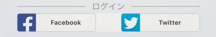 アカウント連携画面
