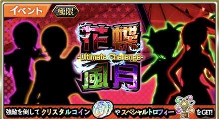 花蝶風月-Ultimate Challenge-の画像