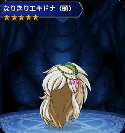 なりきりエキドナ(頭)の画像