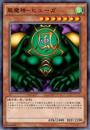 風魔神ーヒューガの画像