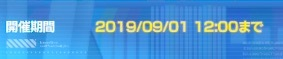 プラチナコイン交換所の開催期間を確認