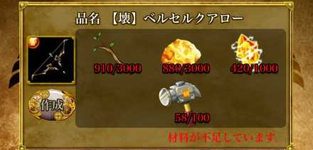 【壊】ベルセルクアロー素材.jpg
