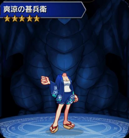 爽涼の甚兵衛(青)の画像