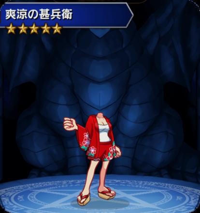爽涼の甚兵衛(赤)の画像
