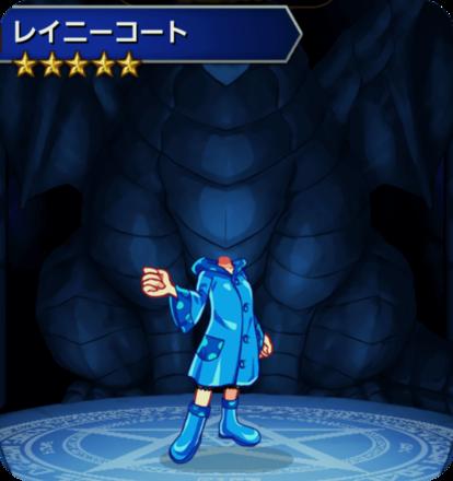 レイニーコート(青)の画像