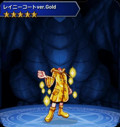 レイニーコートver.Goldの画像