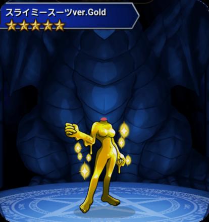スライミースーツVer.Goldの画像