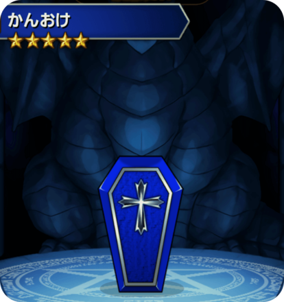 かんおけ(青)の画像