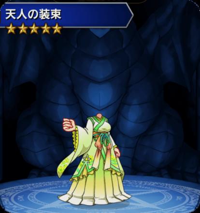 天人の装束(緑)の画像