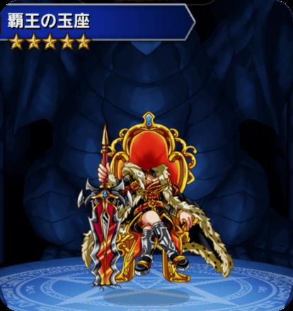 覇王の玉座の画像