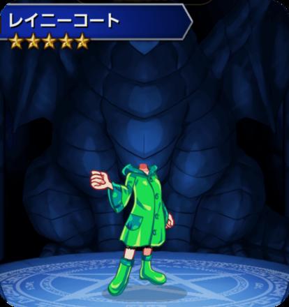 レイニーコート(緑)の画像