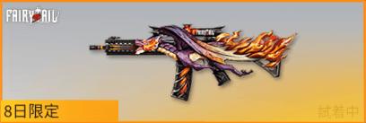 ドラゴンフォース画像