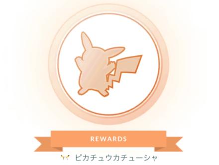 ピカチュウ大好きクラブメダル画像