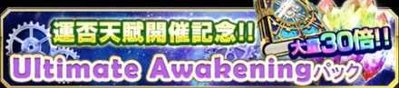 Ultimate Awakening.jpg