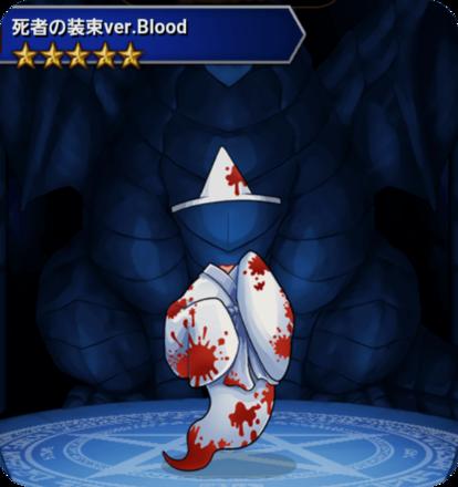死者の装束ver.Bloodの画像