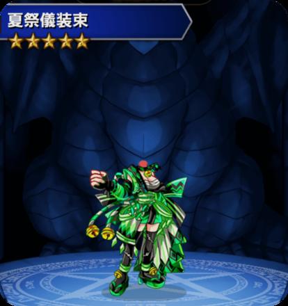 夏祭儀装束(緑)の画像