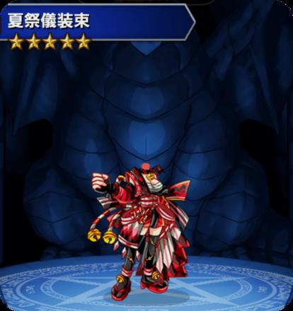 夏祭儀装束(赤)の画像