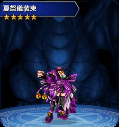 夏祭儀装束(紫)の画像