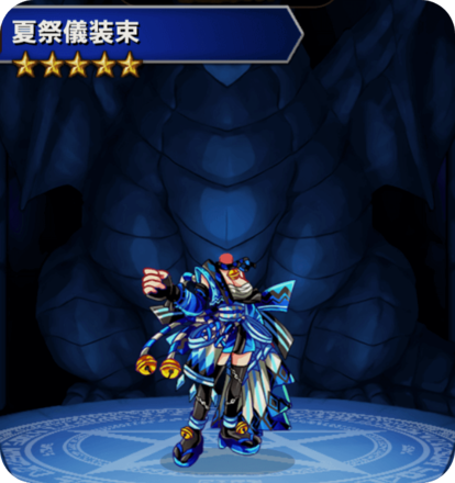 夏祭儀装束(青)の画像