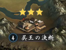 呉王の決断.png
