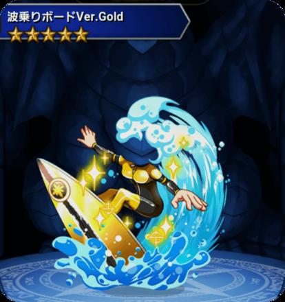 波乗りボードver.Goldの画像