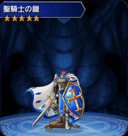聖騎士の鎧の画像