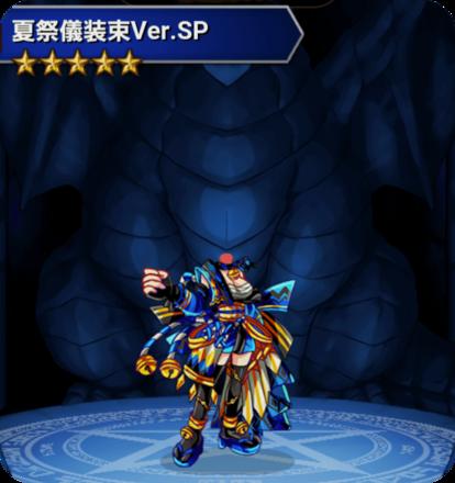 夏祭儀装束ver.SP(青)の画像