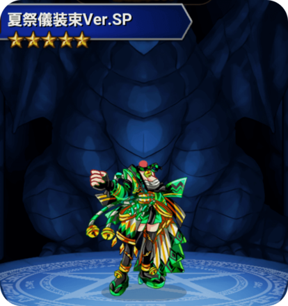 夏祭儀装束ver.SP(緑)の画像