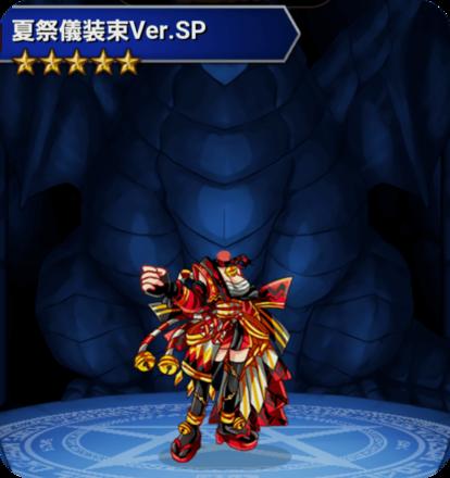 夏祭儀装束ver.SP(赤)の画像