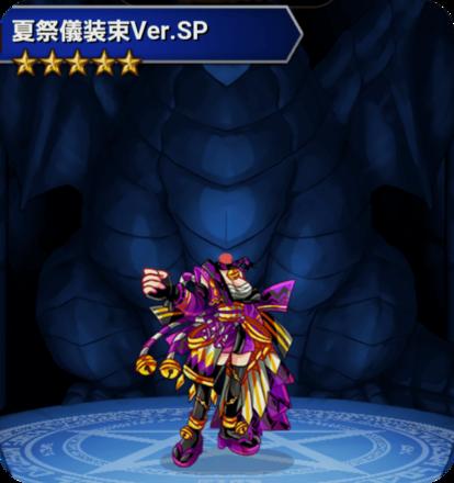 夏祭儀装束ver.SP(紫)の画像