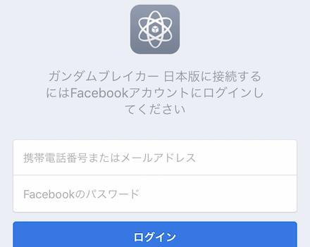 フェイスブックのログイン
