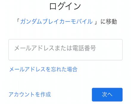 グーグルのログイン