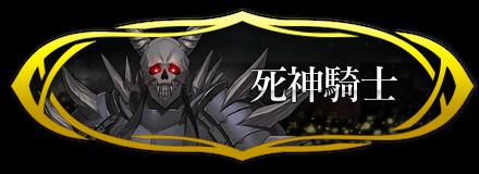 FEHの死神騎士のバナー