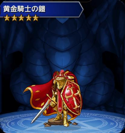 黄金騎士の鎧の画像
