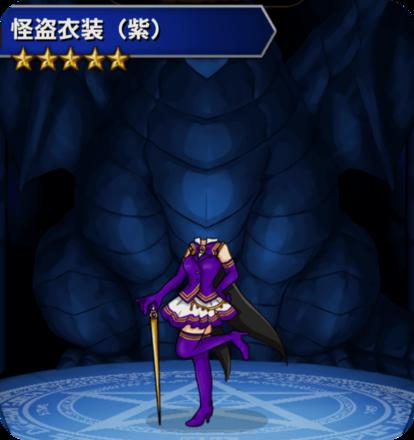 怪盗衣装(紫)の画像