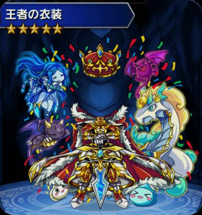 王者の衣装の画像