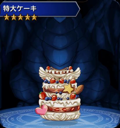 特大ケーキの画像