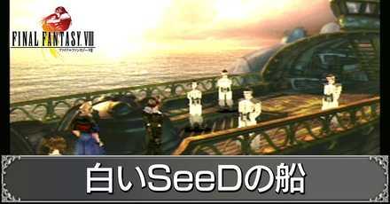 白いSeeDの船